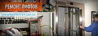 Комплексный Ремонт и техническое обслуживание пассажирских, больничных и грузовых лифтов
