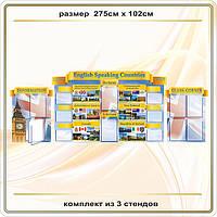 кабинет Английского языка  код S46015