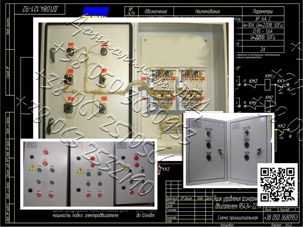 Я5434, РУСМ5434, Я5436, РУСМ5436  ящики управления реверсивными асинхронными электродвигателями
