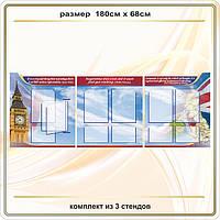 Кабинет Английского языка код S46012
