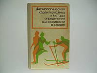 Физиологическая характеристика и методы определения выносливости в спорте (б/у)., фото 1