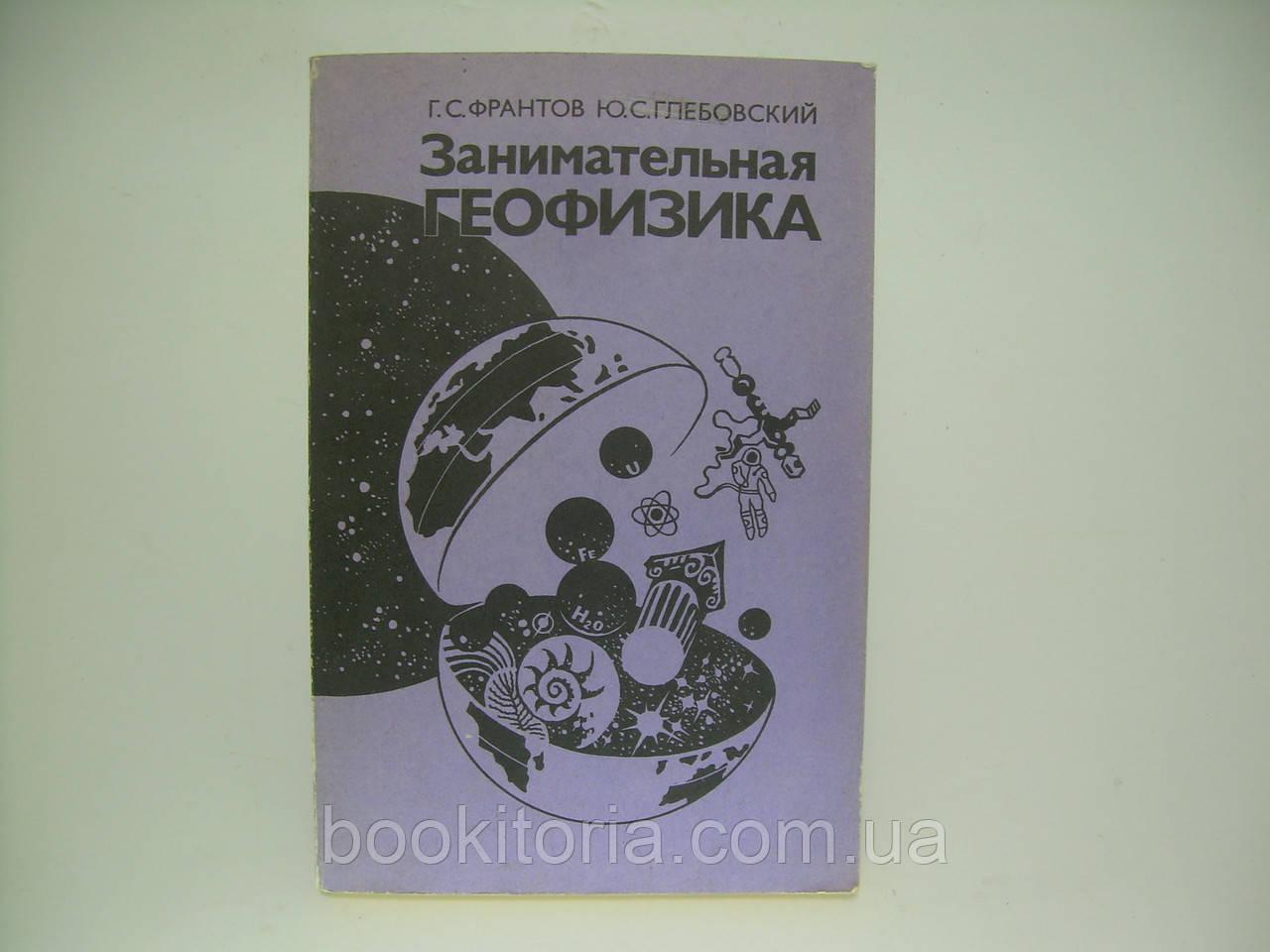 Франтов Г.С., Глебовский Ю.С. Занимательная геофизика (б/у).
