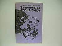 Франтов Г.С., Глебовский Ю.С. Занимательная геофизика.