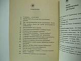 Франтов Г.С., Глебовский Ю.С. Занимательная геофизика (б/у)., фото 7