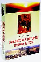 Библейская история Нового Завета. А.П. Лопухин, фото 1
