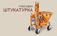 Машинная штукатурка откосов смесью KNAUF МР-75 (работа)