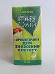 Композиция эфирных масел Ароматерапия для снижения аппетита (Адверсо) 10мл
