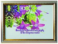 """Картина на холсті """"Покладіть на Бога всю вашу журбу""""..."""