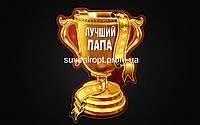 Кубок магнит Лучший папа