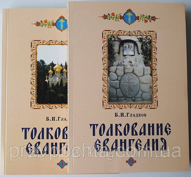 Толкование Евангелия. Гладков Б.И.в 2-х томах