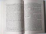 Толкование Евангелия. Гладков Б.И.в 2-х томах, фото 2