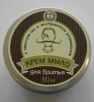 КРЕМ МЫЛО ДЛЯ БРИТЬЯ с маслом ШИ и экстрактом розмарина, 50 мл