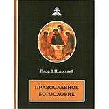 Православне Богослов'я. Нарис містичного богослов'я Східної Церкви. Догматичне богослов'я. Ст. Лоський, фото 2