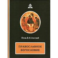 Православное Богословие. Очерк мистического богословия Восточной Церкви. Догматическое богословие. В. Лосский