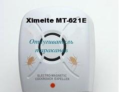 Электро-магнитный отпугиватель тараканов  MT-621E