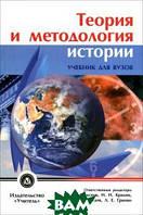 Теория и методология истории. Учебник (брак)