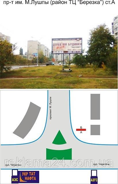 Рекламный щит 3х6, СР1061А,1062Б, фото 1