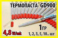 Термопаста GD900 1г. серая для процессора видеокарты светодиода термо паста термопрокладка