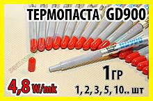 Термопаста GD900 1г серая для процессора видеокарты светодиода термо паста термопрокладка