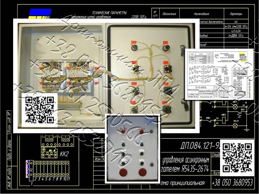 Я5435, РУСМ5435, Я5437, РУСМ5437  ящики управления реверсивными асинхронными электродвигателями