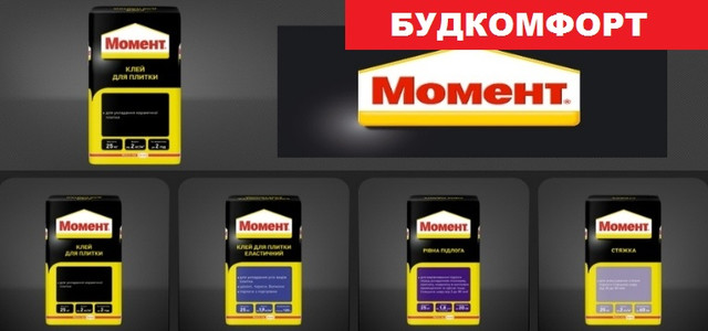 """Сухие смеси """"МОМЕНТ"""" (Henkel)"""