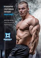 Лучшие из лучших выбирают PROFIPROT. Ярослав Верба покоряет вершины.