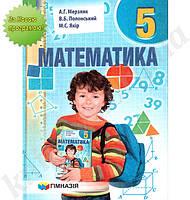 Підручник Математика 5 клас Нова програма Авт: Мерзляк А. Полонський В. Якір М. Вид-во: Гімназія, фото 1