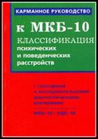Карманное руководство к МКБ -10. Классификация психических и поведенческих расстройств.