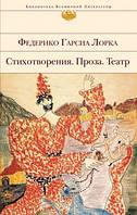 Стихотворения  Проза  Театр  Гарсиа Лорка Ф