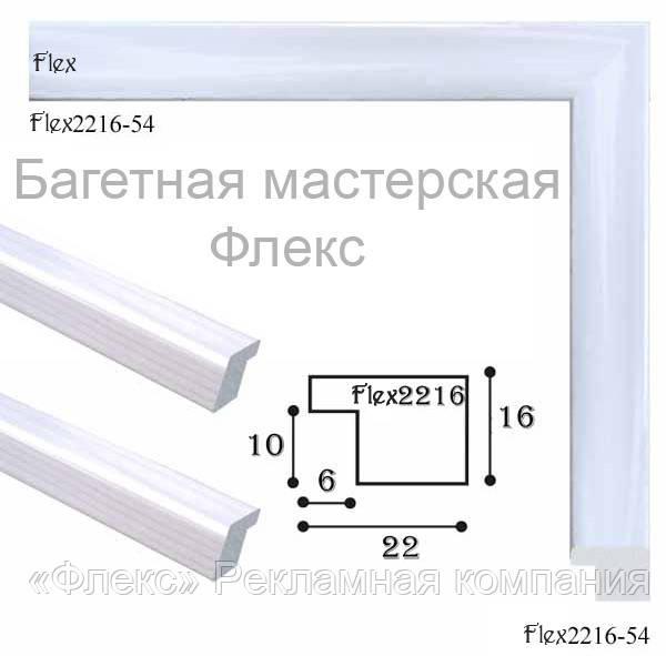Рамки белого цвета -  «Флекс» Рекламная компания в Днепре