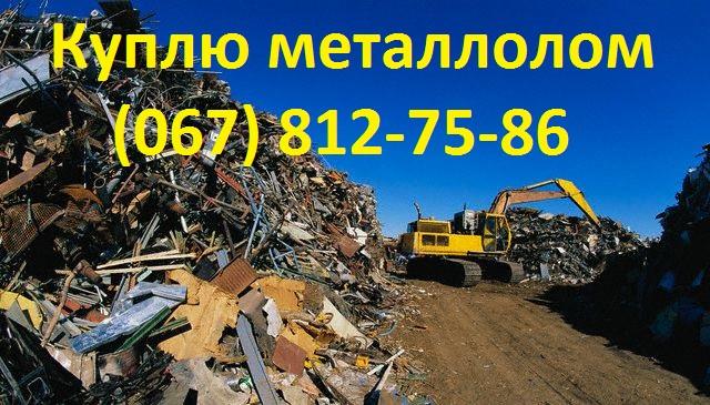 Прием металла цена грн скупка меди в Курьяново