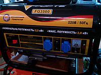 Генератор FORTE FG3500 (2.5кВт), фото 1