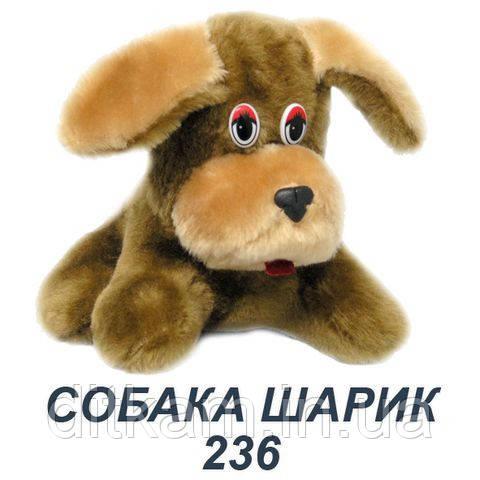 Мягкая игрушка Собака Шарик (20см)