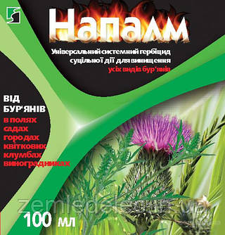 Гербицид Напалм 300 мл Семейный Сад