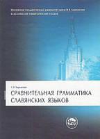 С. Б. Бернштейн  Сравнительная грамматика славянских языков