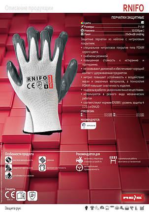 Защитные перчатки RNIFO WS, фото 2