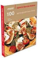 100 вегетарианских блюд Пикфорд Л