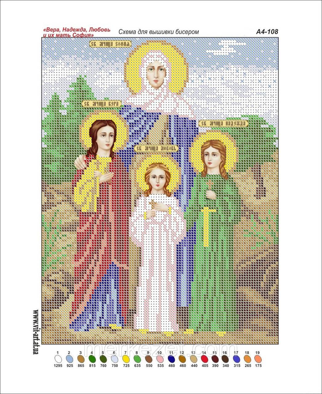 Схема иконы вера надежда любовь