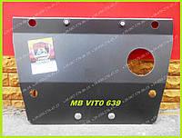 Защита двигателя Мерседес-Бенц Вито 639 (с 2004) Mercedes-Benz Vito W639