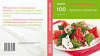 100 лучших салатов Стори Э