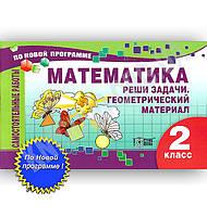 Самостоятельные работы по математике. 2 класс. По новой программе. Реши задачи. Геометрический материал. Берестова Е. В. Изд-во: Торсинг.