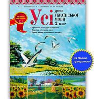 Усі уроки української мови 2 клас Нова програма Авт: Володарська М. Вид-во: Основа, фото 1