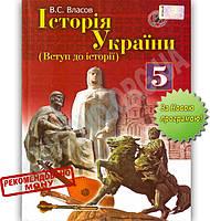 Підручник Історія України 5 клас Нова програма Авт: Власов В. Вид-во: Генеза