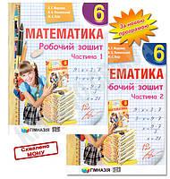 Робочий зошит Математика 6 клас 2 частини Нова програма Авт: Мерзляк А. Вид-во: Гімназія
