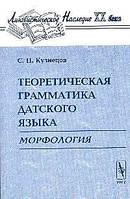 С. Н. Кузнецов  Теоретическая грамматика датского языка. Морфология