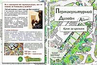 "Книга ""Пермакультурний Дизайн Крок за Кроком"""