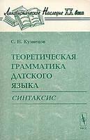 С. Н. Кузнецов  Теоретическая грамматика датского языка. Синтаксис