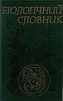 Біологічний словник