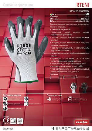 Захисні рукавички RTENI, фото 2