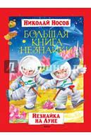 Николай Носов: Большая книга Незнайки. Незнайка на Луне